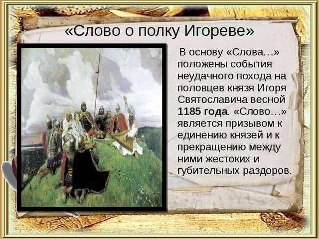 «Слово о полку Игореве» В основу «Слова…» положены события неудачного похода...