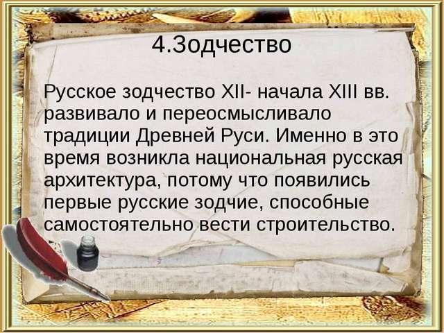 Русское зодчество XII- начала XIII вв. развивало и переосмысливало традиции...