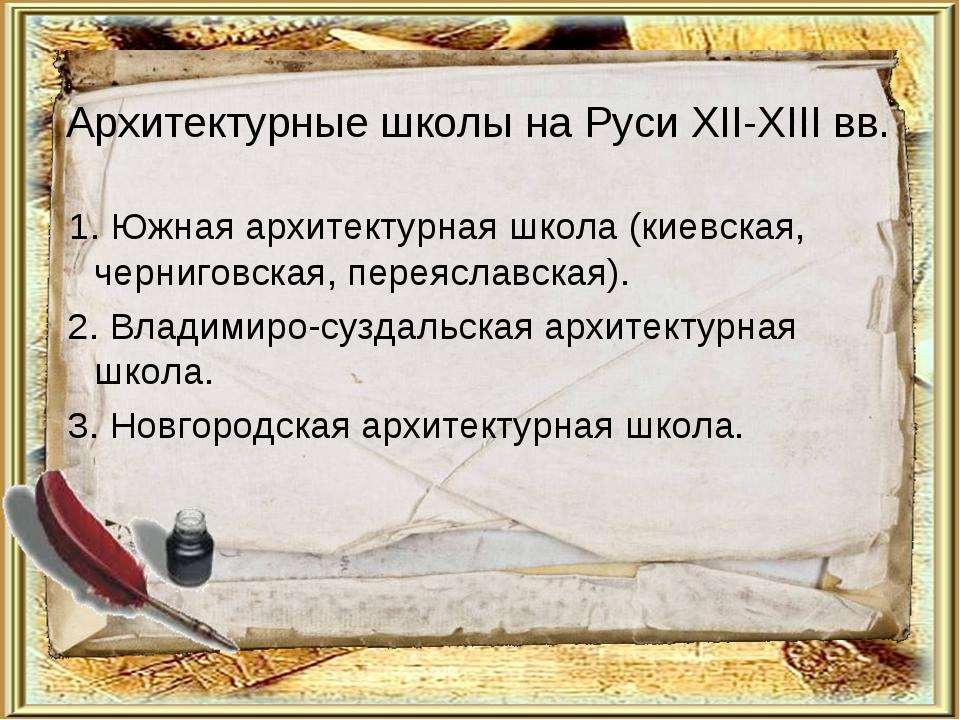 Архитектурные школы на Руси XII-XIII вв. 1. Южная архитектурная школа (киевск...