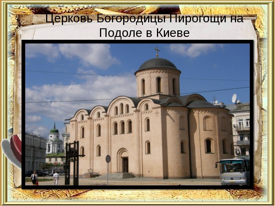 Церковь Богородицы Пирогощи на Подоле в Киеве