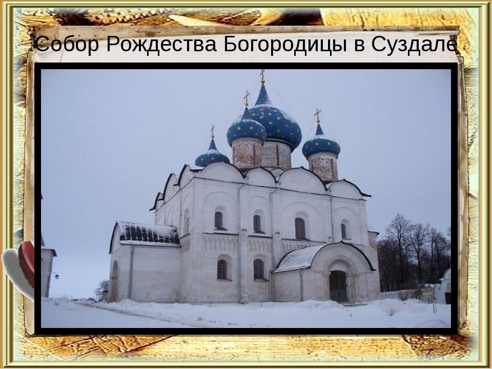 Собор Рождества Богородицы в Суздале