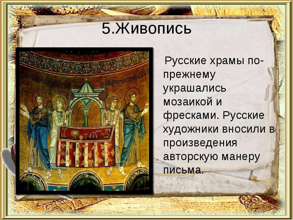 5.Живопись Русские храмы по-прежнему украшались мозаикой и фресками. Русские...