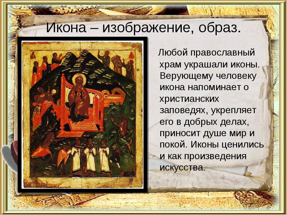 Икона – изображение, образ. Любой православный храм украшали иконы. Верующему...