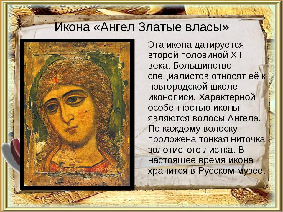 Икона «Ангел Златые власы» Эта икона датируется второй половиной XII века. Бо...
