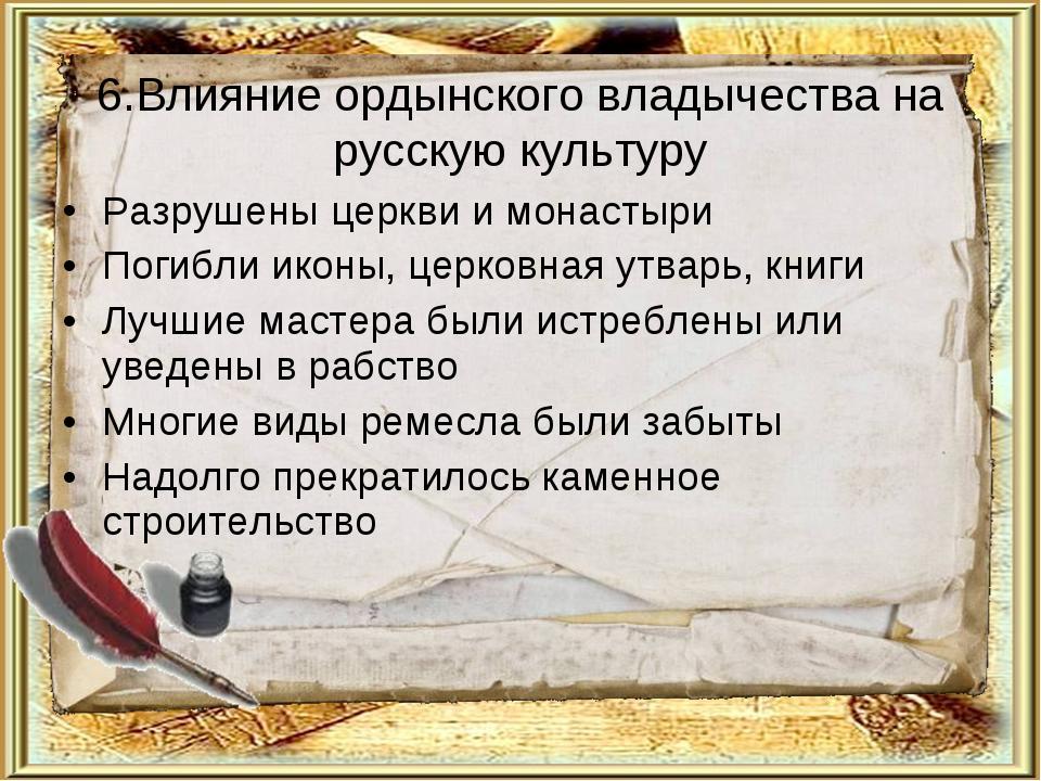 Разрушены церкви и монастыри Погибли иконы, церковная утварь, книги Лучшие ма...