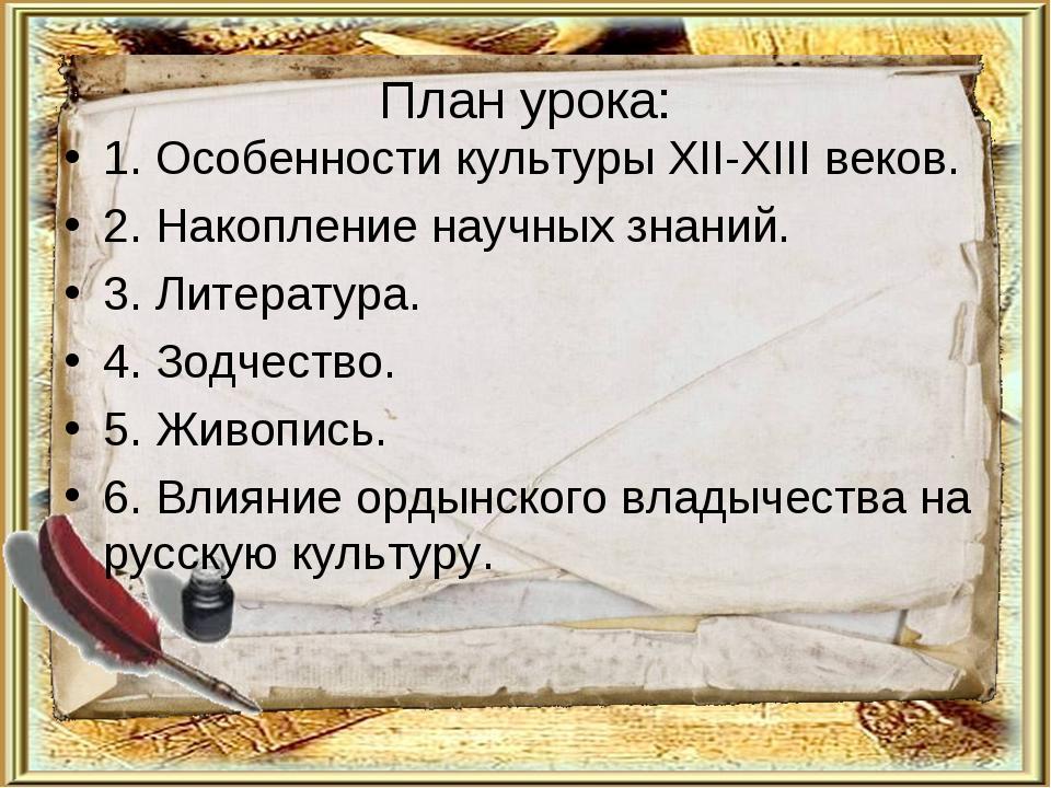 План урока: 1. Особенности культуры XII-XIII веков. 2. Накопление научных зна...