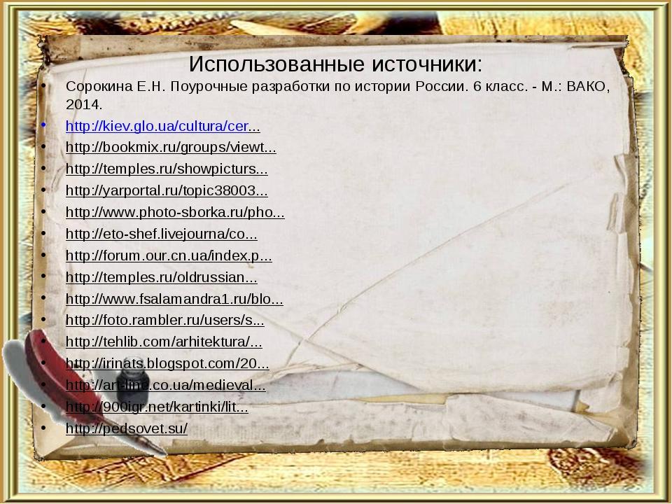 Использованные источники: Сорокина Е.Н. Поурочные разработки по истории Росси...