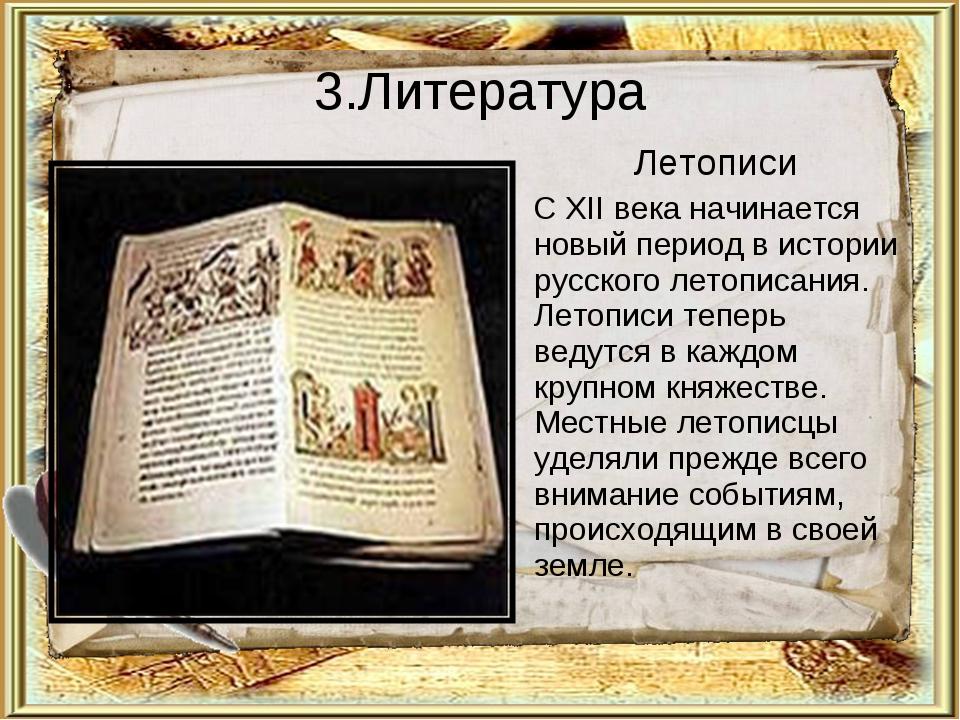 Летописи С XII века начинается новый период в истории русского летописания....