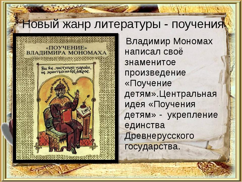 Новый жанр литературы - поучения Владимир Мономах написал своё знаменитое про...