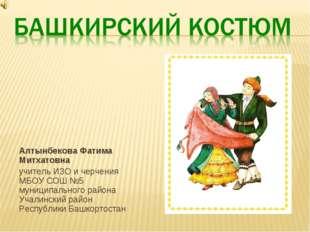 Алтынбекова Фатима Митхатовна учитель ИЗО и черчения МБОУ СОШ №5 муниципальн