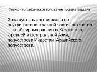 Физико-географическое положение пустынь Евразии Зона пустынь расположена во в