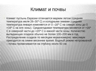 Климат и почвы Климат пустынь Евразии отличается жарким летом (средняя темпер
