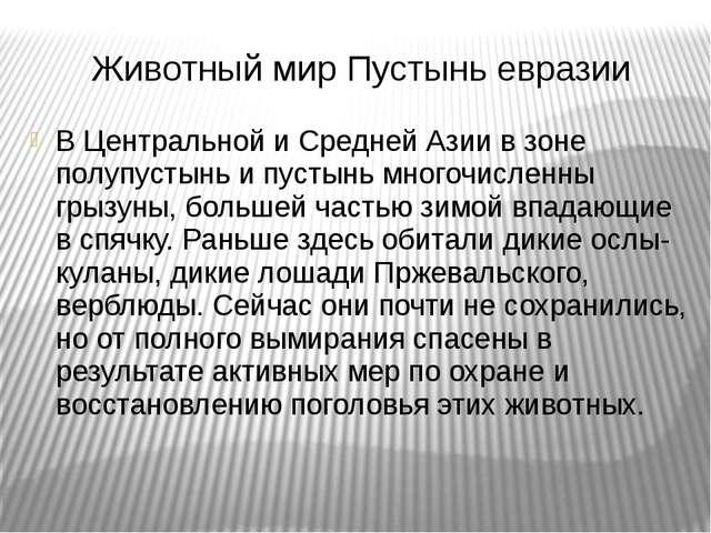 Животный мир Пустынь евразии В Центральной и Средней Азии в зоне полупустынь...