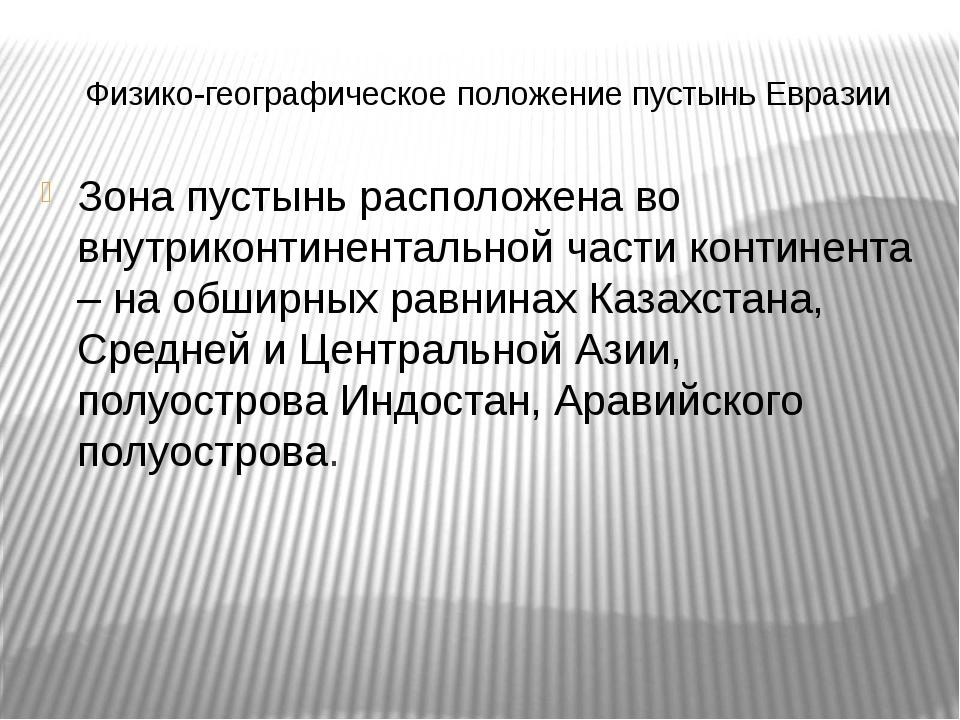 Физико-географическое положение пустынь Евразии Зона пустынь расположена во в...