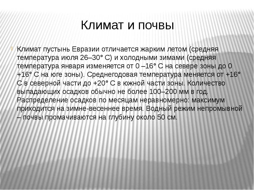 Климат и почвы Климат пустынь Евразии отличается жарким летом (средняя темпер...
