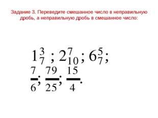 Задание 3. Переведите смешанное число в неправильную дробь, а неправильную др