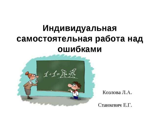 Индивидуальная самостоятельная работа над ошибками Козлова Л.А. Станкевич Е.Г.