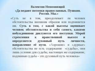 Валентин Непомнящий «Да ведают потомки православных. Пушкин. Россия. Мы.» «Су