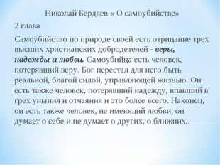 Николай Бердяев « О самоубийстве» 2 глава Самоубийство по природе своей есть