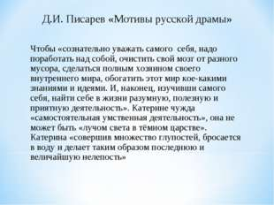 Д.И. Писарев «Мотивы русской драмы» Чтобы «сознательно уважать самого себя, н