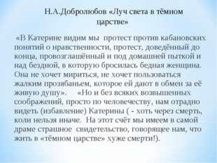 Н.А.Добролюбов «Луч света в тёмном царстве» «В Катерине видим мы протест про
