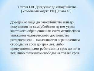 Статья 110. Доведение до самоубийства [Уголовный кодекс РФ] [Глава 16] Доведе