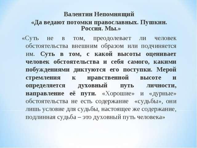 Валентин Непомнящий «Да ведают потомки православных. Пушкин. Россия. Мы.» «Су...