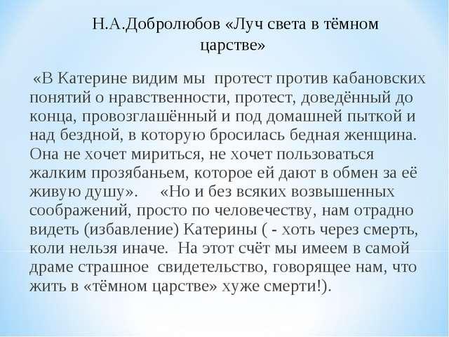 Н.А.Добролюбов «Луч света в тёмном царстве» «В Катерине видим мы протест про...