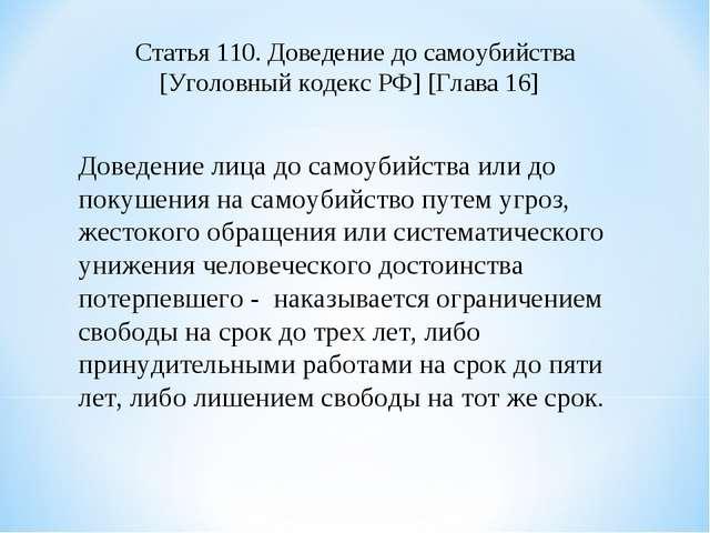 Статья 110. Доведение до самоубийства [Уголовный кодекс РФ] [Глава 16] Доведе...