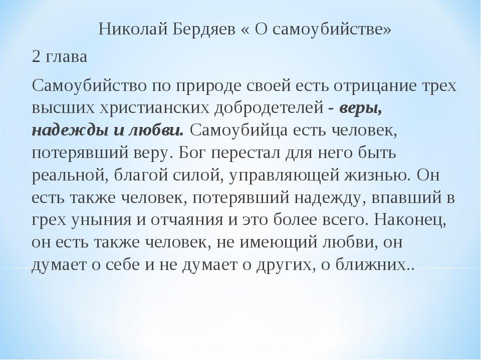 Николай Бердяев « О самоубийстве» 2 глава Самоубийство по природе своей есть...