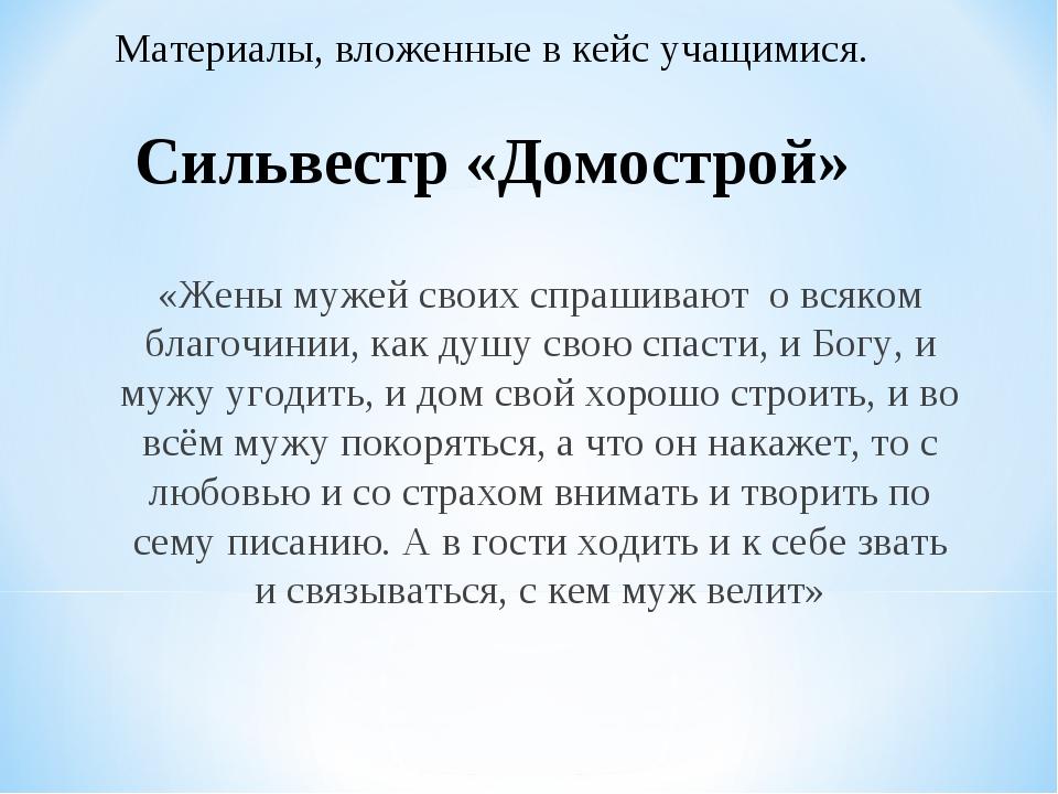 Материалы, вложенные в кейс учащимися. Сильвестр «Домострой» «Жены мужей свои...