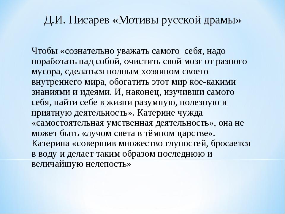 Д.И. Писарев «Мотивы русской драмы» Чтобы «сознательно уважать самого себя, н...