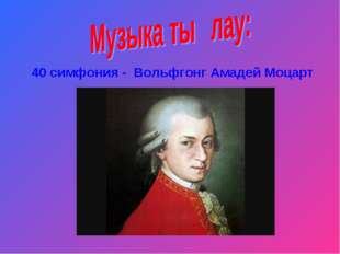 40 симфония - Вольфгонг Амадей Моцарт