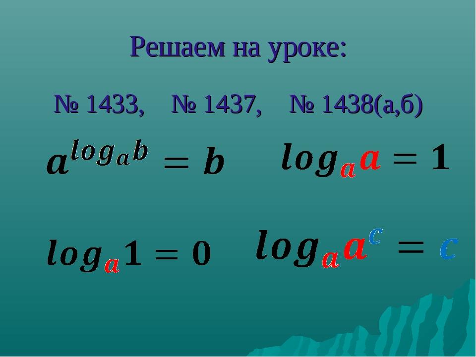№ 1433, № 1437, № 1438(а,б) Решаем на уроке: