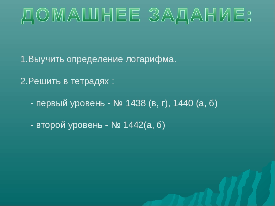 1.Выучить определение логарифма. 2.Решить в тетрадях : - первый уровень - № 1...