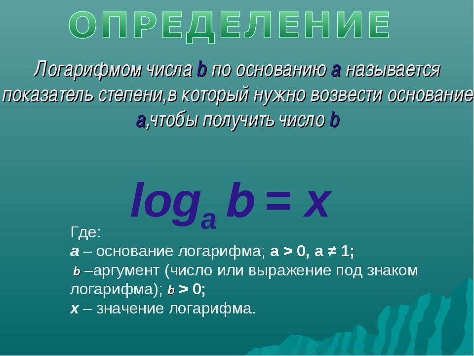Логарифмом числа b по основанию a называется показатель степени,в который нуж...