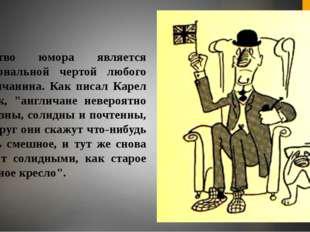 Чувство юмора является национальной чертой любого англичанина. Как писал Каре