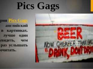 Pics Gags Категория Pics Gags - это английский юмор в картинках. Порой лучше