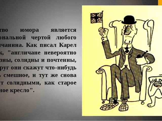 Чувство юмора является национальной чертой любого англичанина. Как писал Каре...
