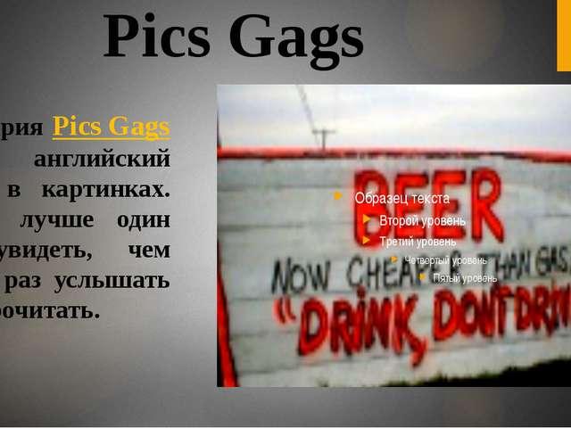 Pics Gags Категория Pics Gags - это английский юмор в картинках. Порой лучше...