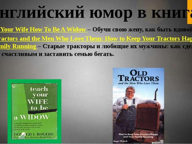 Английский юмор в книгах Teach Your Wife How To Be A Widow – Обучи свою жену,...