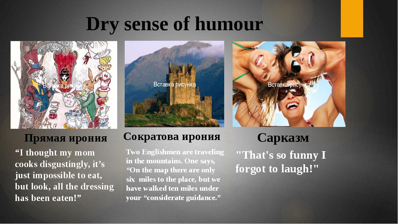 "Dry sense of humour Прямая ирония Сократова ирония Cарказм ""I thought my mo..."