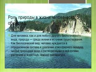 Роль природы в жизни человеческого общества. Для человека, как и для любого д