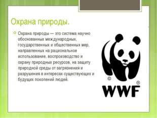 Охрана природы. Охрана природы — это система научно обоснованных международны