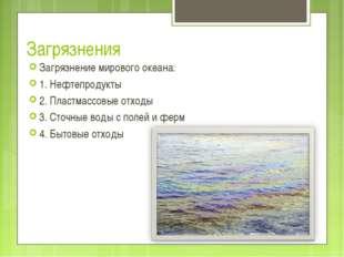Загрязнения Загрязнение мирового океана: 1. Нефтепродукты 2. Пластмассовые от