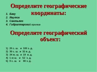 Определите географические координаты: Баку Якутск Сантьяго Гибралтарский прол