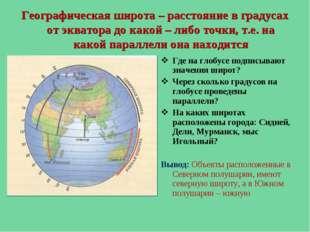 Географическая широта – расстояние в градусах от экватора до какой – либо точ