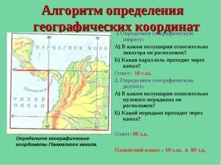 Алгоритм определения географических координат 1.Определяем географическую шир