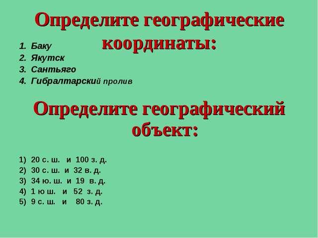 Определите географические координаты: Баку Якутск Сантьяго Гибралтарский прол...