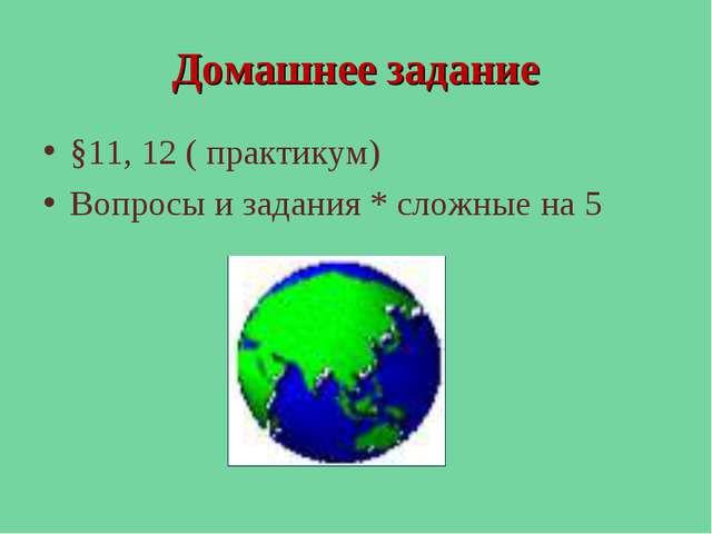 Домашнее задание §11, 12 ( практикум) Вопросы и задания * сложные на 5